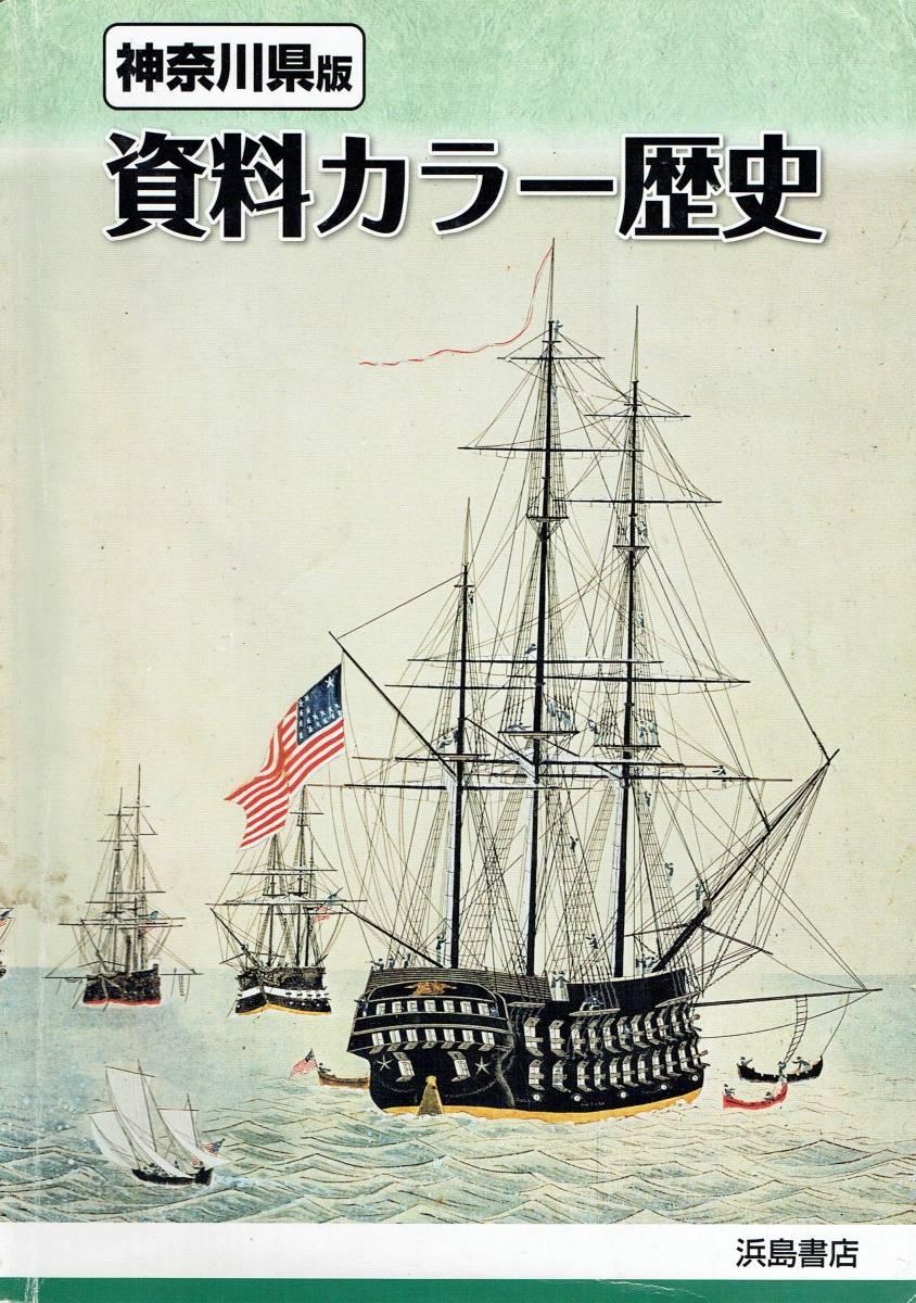 ★中学社会資料集★神奈川県版 資料カラー歴史★浜島書店★2015年発行