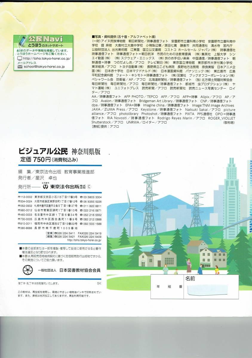 ★中学社会資料集★ビジュアル公民2019 神奈川県版★東京法令