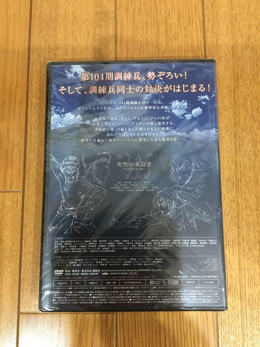 【新品・未開封】進撃の巨人 13巻限定版オリジナルDVD『突然の来訪者』
