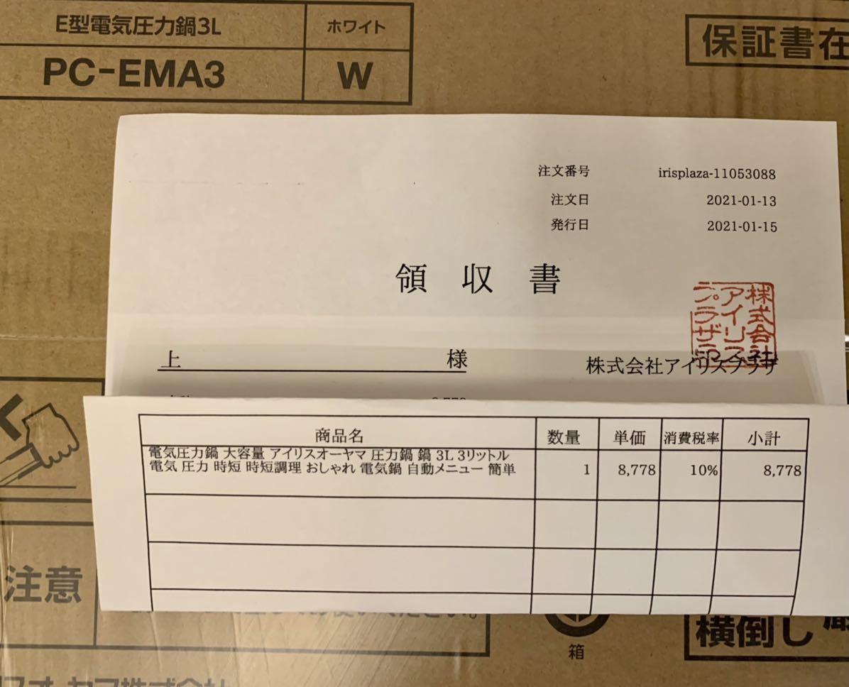 【新品・未開封】電気圧力鍋 アイリスオーヤマ 3L PC-EMA3-W【メーカー保証付き】