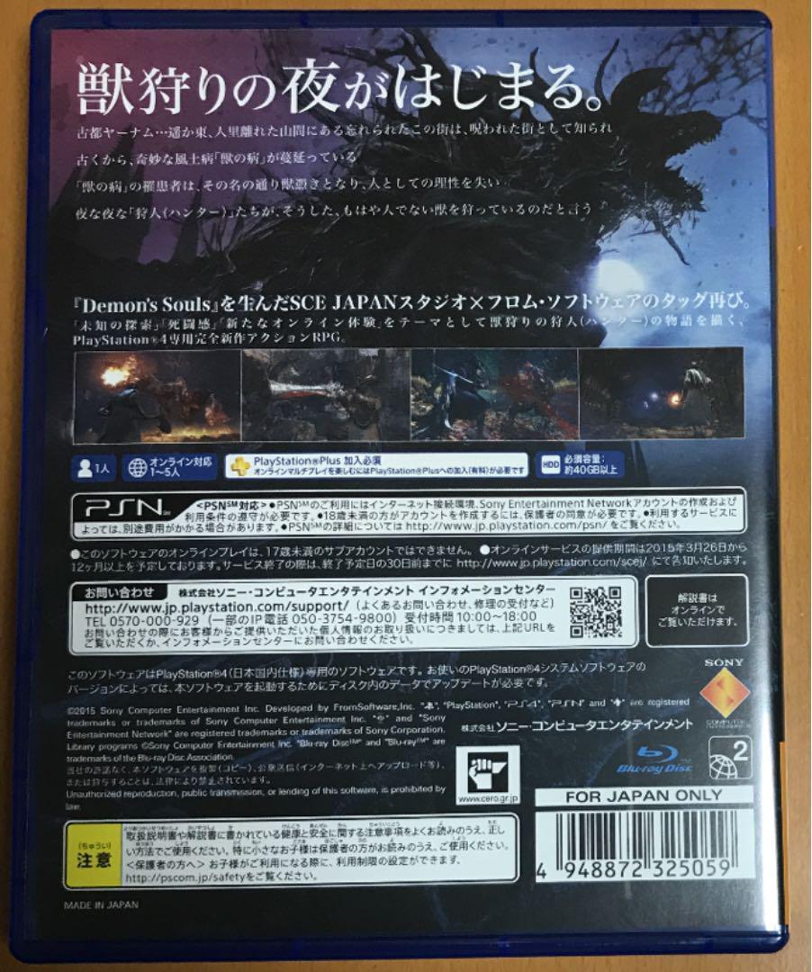 送料無料 PS4 ブラッドボーン Bloodborne BLOOD BORNE プレイステーション4 Playstation4 プレステ4 即決 動作確認済 匿名配送