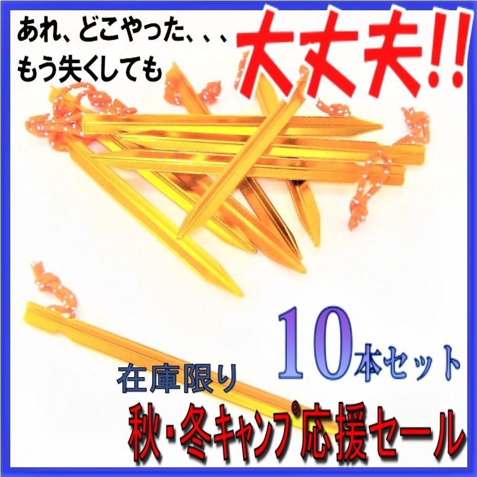 ペグ 10本 まとめ 売り 軽量 アルミ テント タープ ゴールド