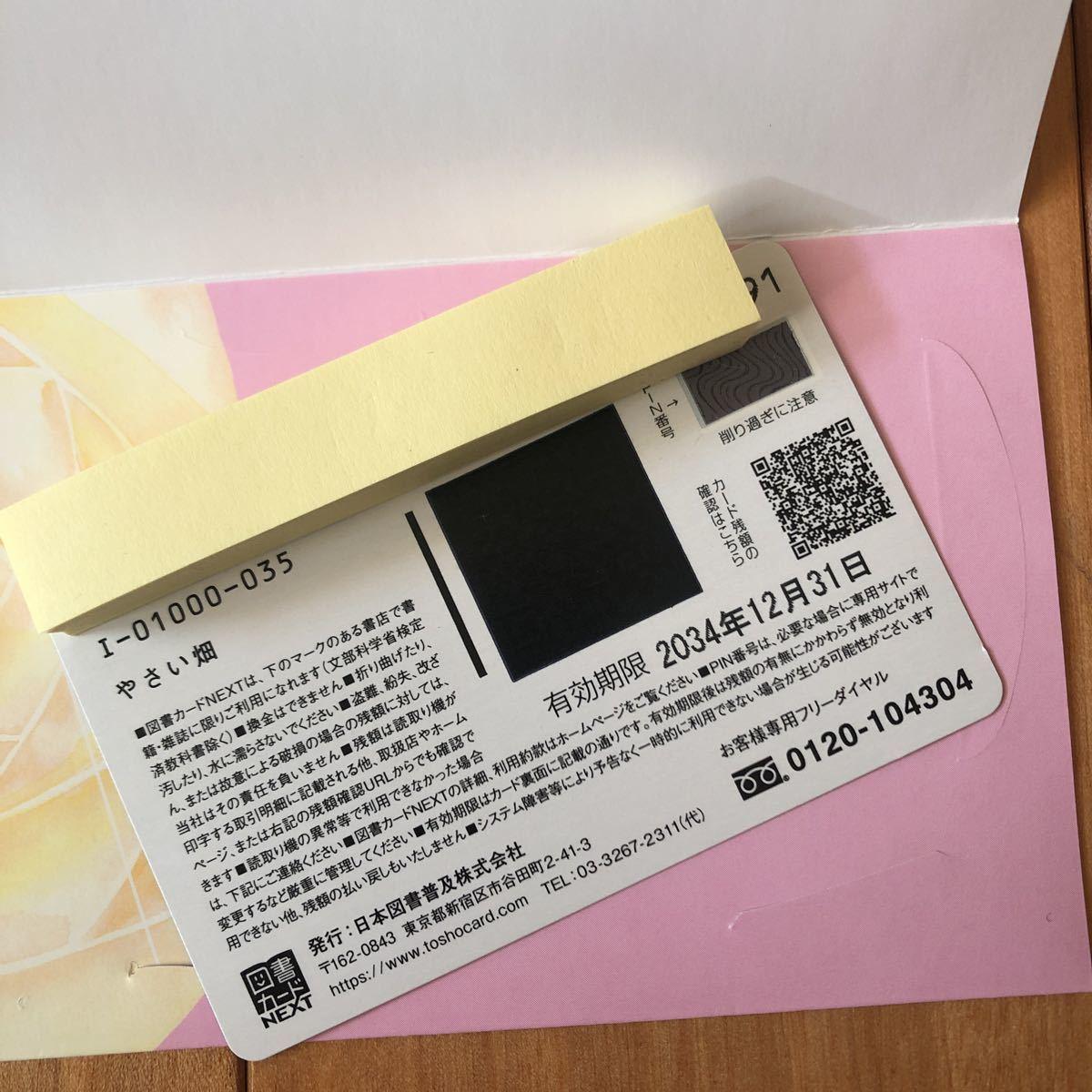 図書カード1,000円 NEXT 未使用 期限2034年_画像2
