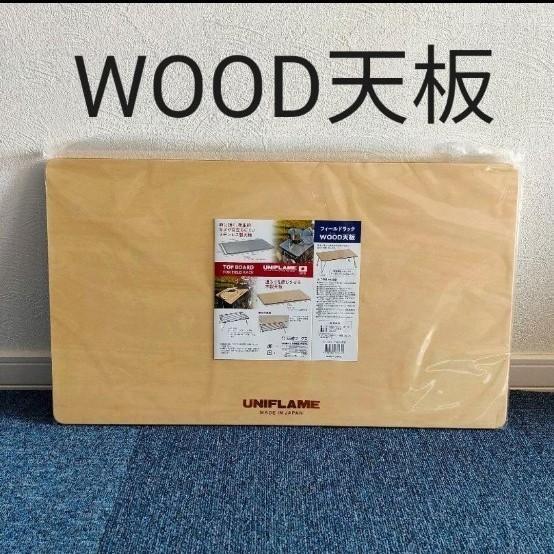 ※イナカッペさま専用 ユニフレーム フィールドラック+WOOD天板+メッシュボックス set