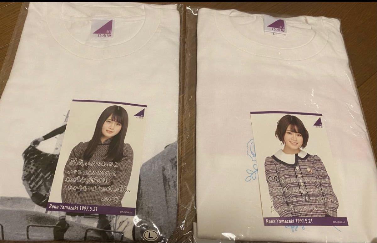 乃木坂46 山崎怜奈 WebShop限定 2018年、2019年5月度 生誕記念Tシャツ(Lサイズ)ポストカード付 新品未開封