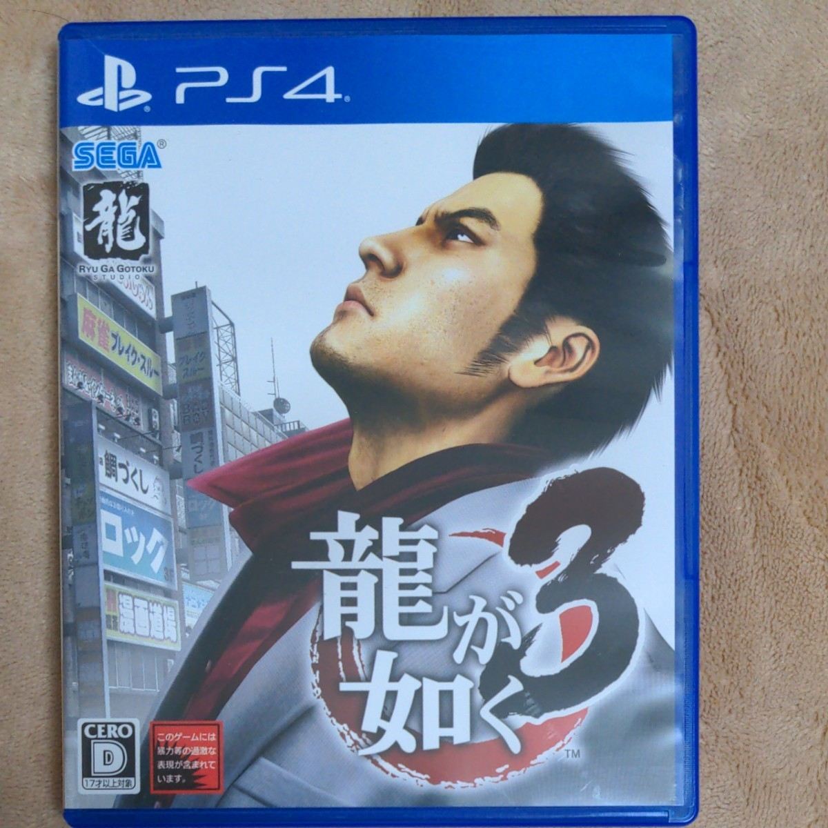 【PS4】 龍が如く 3
