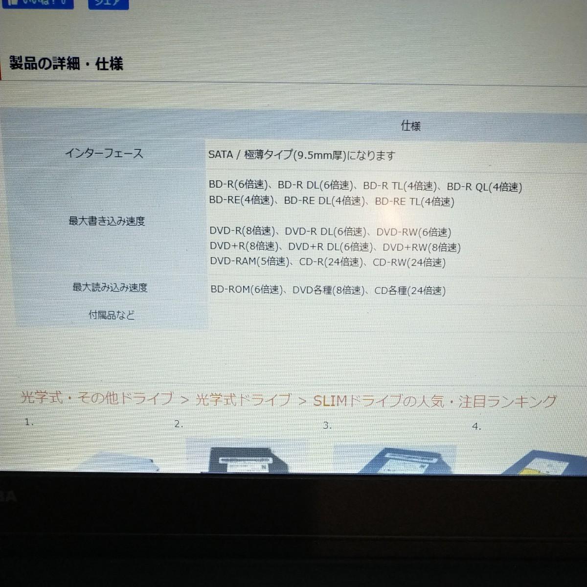 外付け ブルーレイドライブ USB3.0  Panasonic UJ272