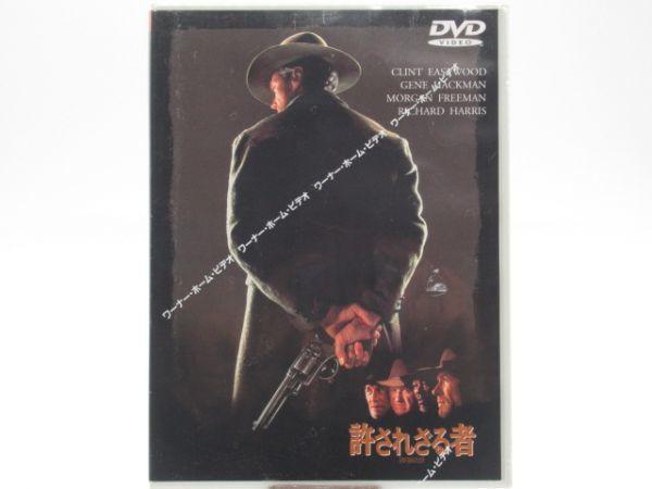 D7-2 未開封 DVD ワーナー 映画 許されざる者 クリント イーストウッド 西部劇 1992年製作 日本語吹替え 日英字幕版_画像1