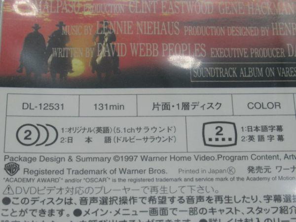 D7-2 未開封 DVD ワーナー 映画 許されざる者 クリント イーストウッド 西部劇 1992年製作 日本語吹替え 日英字幕版_画像5