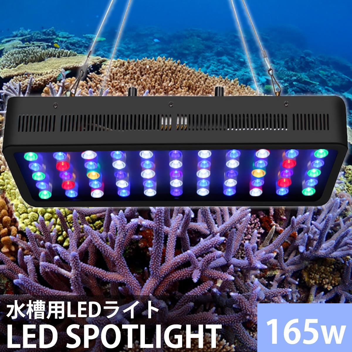 静音性パワーアップ! 水槽照明 海水魚 サンゴ水槽 珊瑚 熱帯魚 水草 165W LED アクアリウムライト 調光 省エネ 長寿命 【QL-16】_画像1
