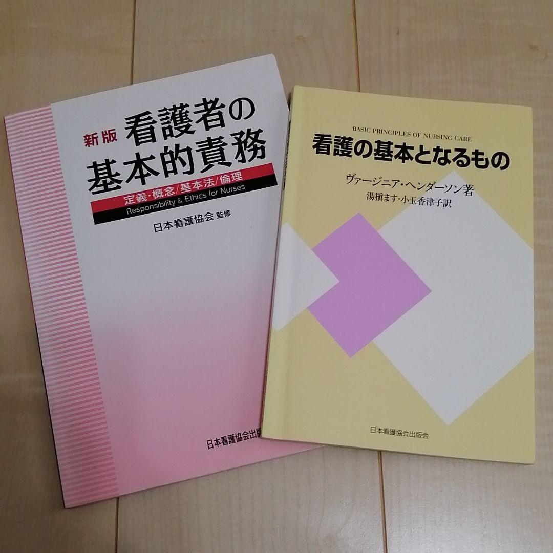 2冊セット 看護者の基本的責務 看護の基本となるもの