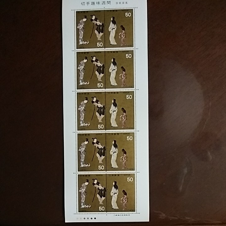 切手趣味週間1976年1シート