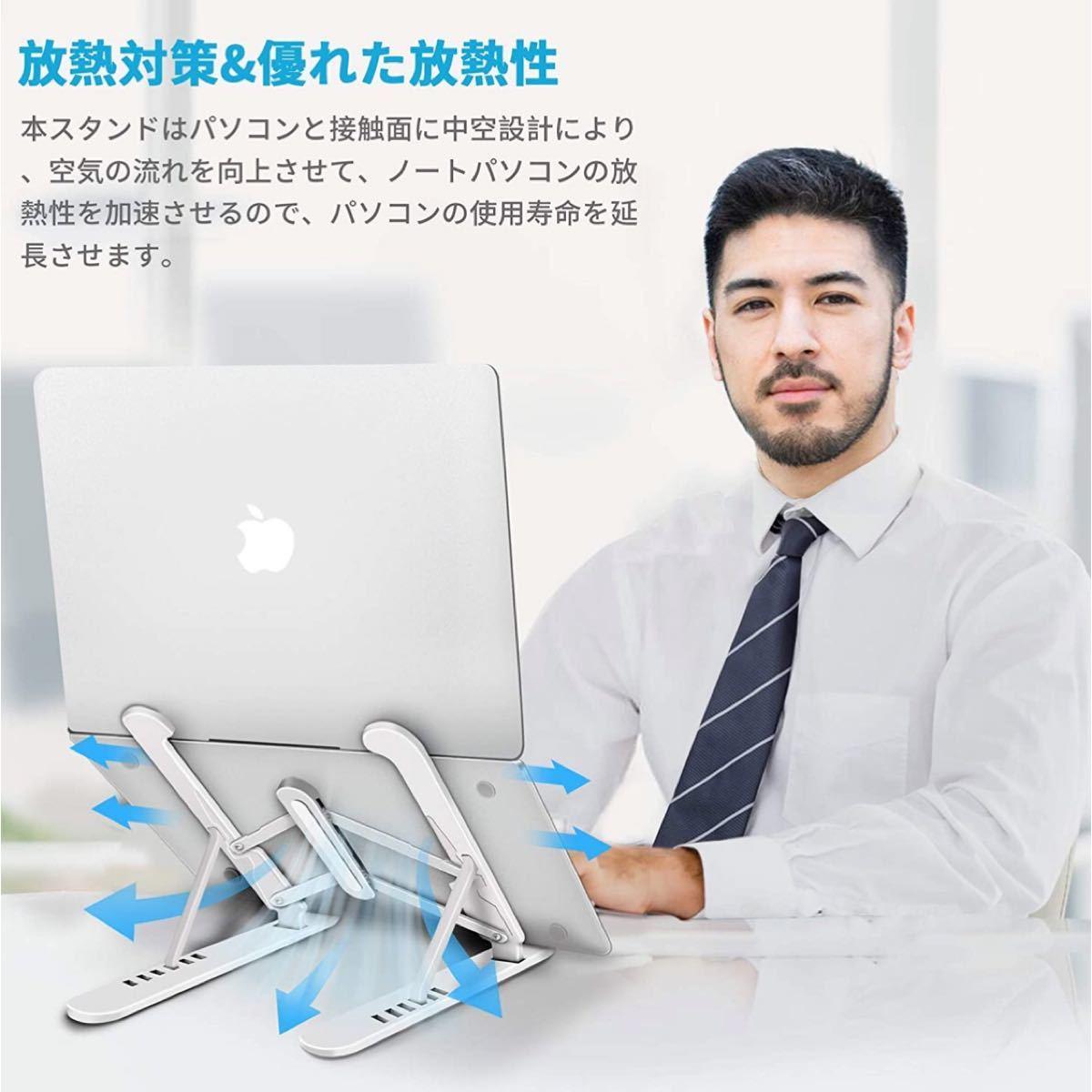 ノートパソコン スタンド PCスタンド タブレットスタンド スマホスタンド 携帯