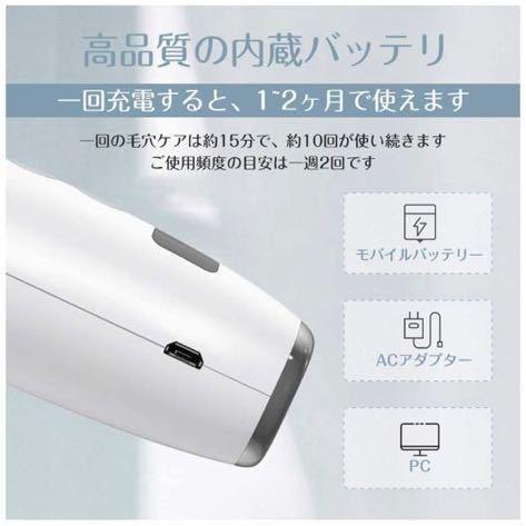 毛穴吸引器 ニキビ吸引 黒ずみ吸出し 角栓除去吸引力調整可能 毛穴クリーン 美顔器 たるみ改善 しわ減少 美肌 美容 温熱ケア USB充電式