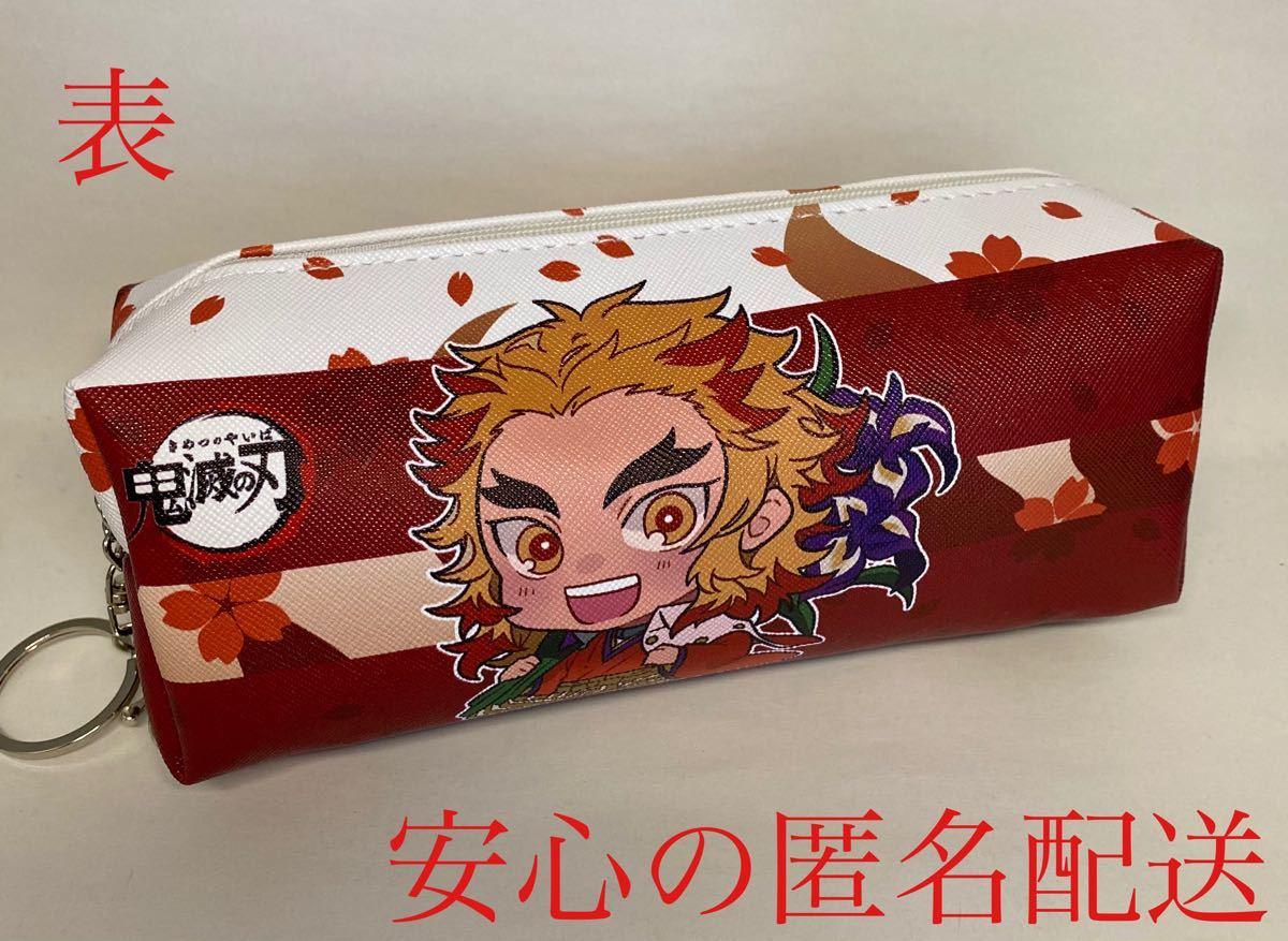 【鬼滅の刃】ペンケース 筆箱 ポーチ 小物入れ 煉獄杏寿郎