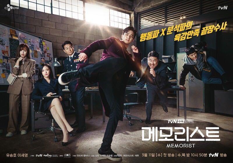 韓国ドラマ《メモリスト》全話収録Blu-ray/ブルーレイ全話収録*翌日・翌々日発送