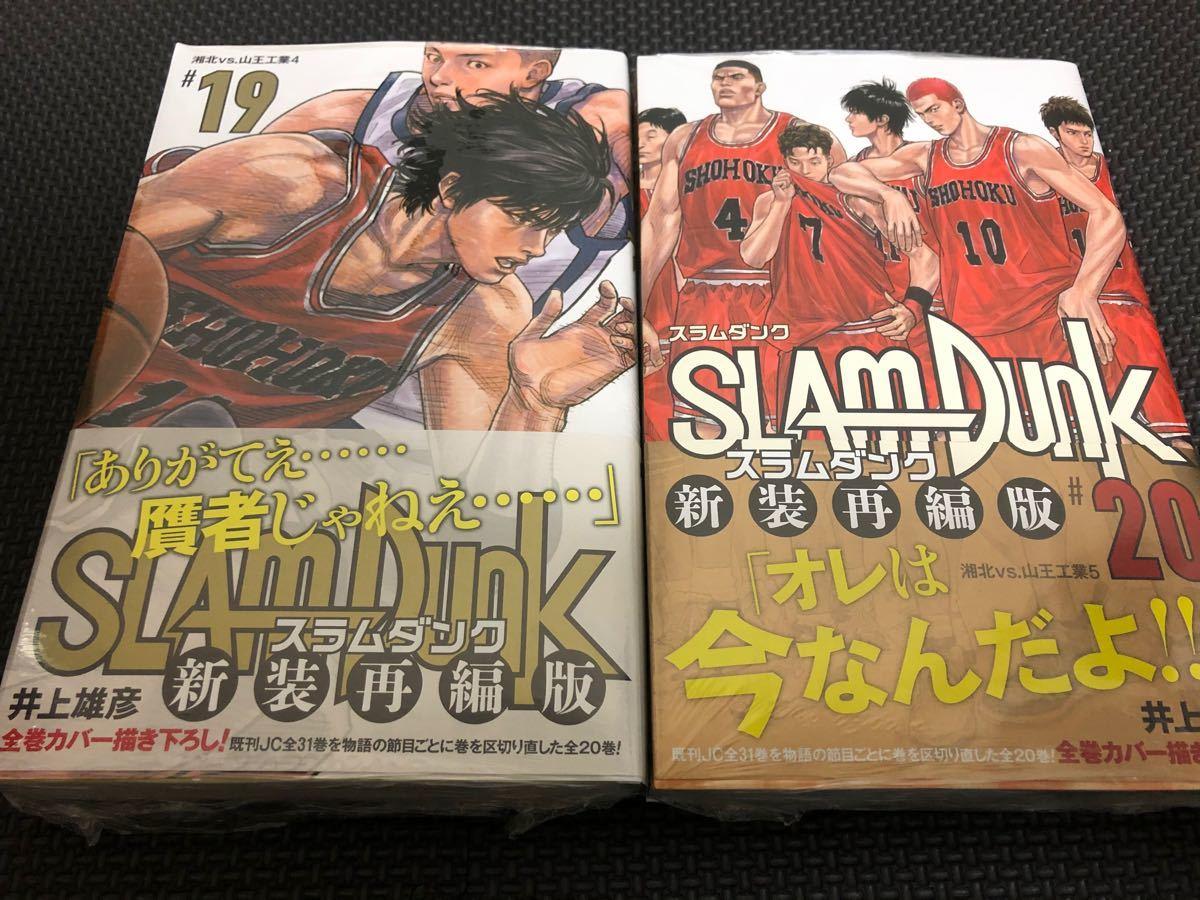 【新品】 SLAM DUNK スラムダンク 新装再編版 全巻新品セット