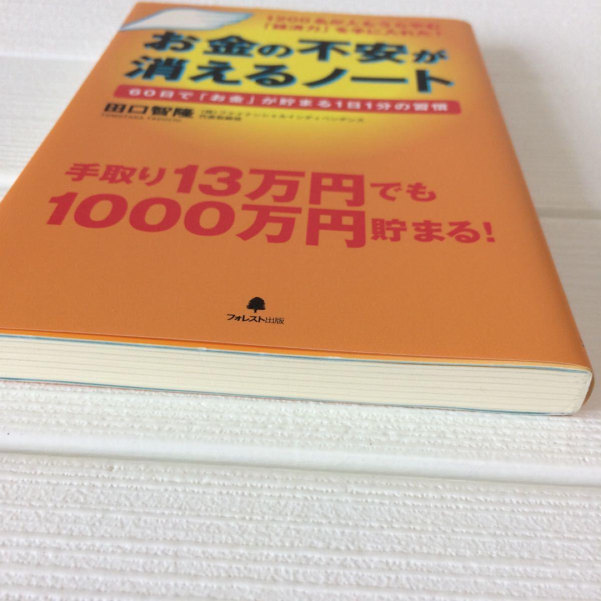 お金の不安が消えるノート : 1200名が人もうらやむ「経済力」を手に入れた!…