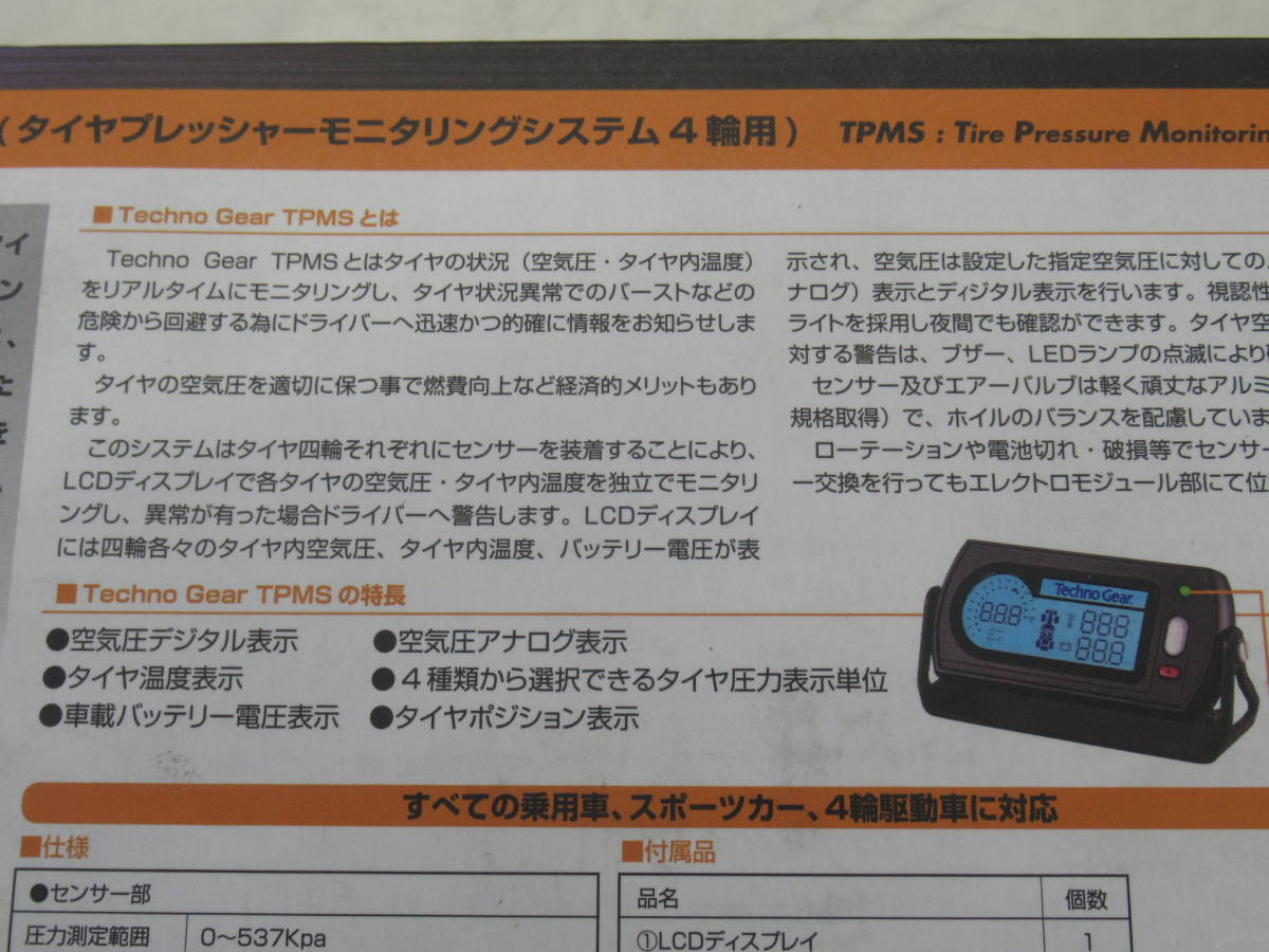 室内からタイヤの状態をチェック!TechnoGear(テクノギア)TPMS(タイヤプレッシャーモニタリングシステム)4輪用未使用 空気圧センサー TGTS4_画像10