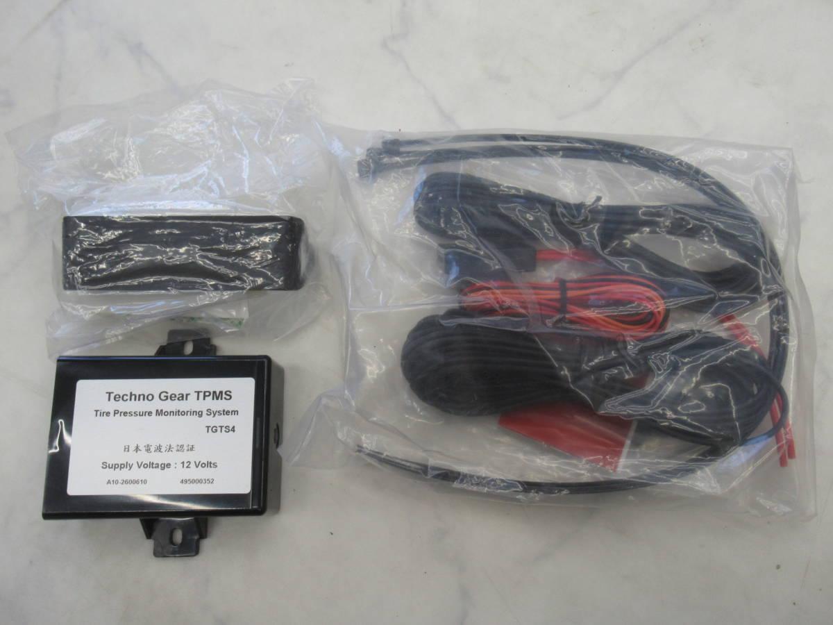 室内からタイヤの状態をチェック!TechnoGear(テクノギア)TPMS(タイヤプレッシャーモニタリングシステム)4輪用未使用 空気圧センサー TGTS4_画像7