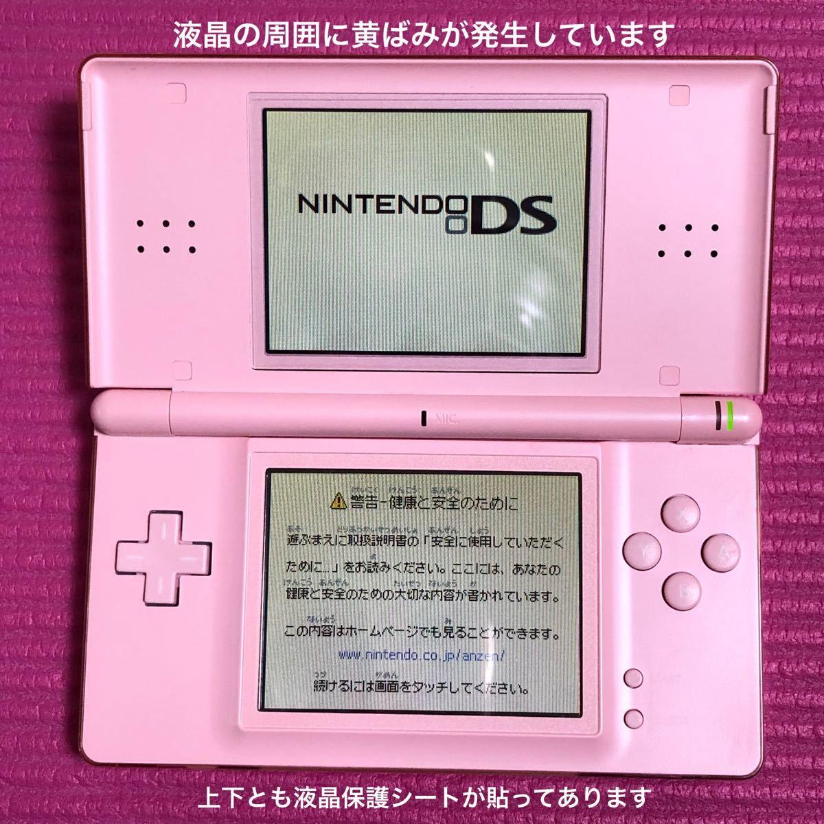 [中古] ニンテンドーDSライト 本体 ピンク Nintendo DS Lite ニンテンドーDS Lite 任天堂