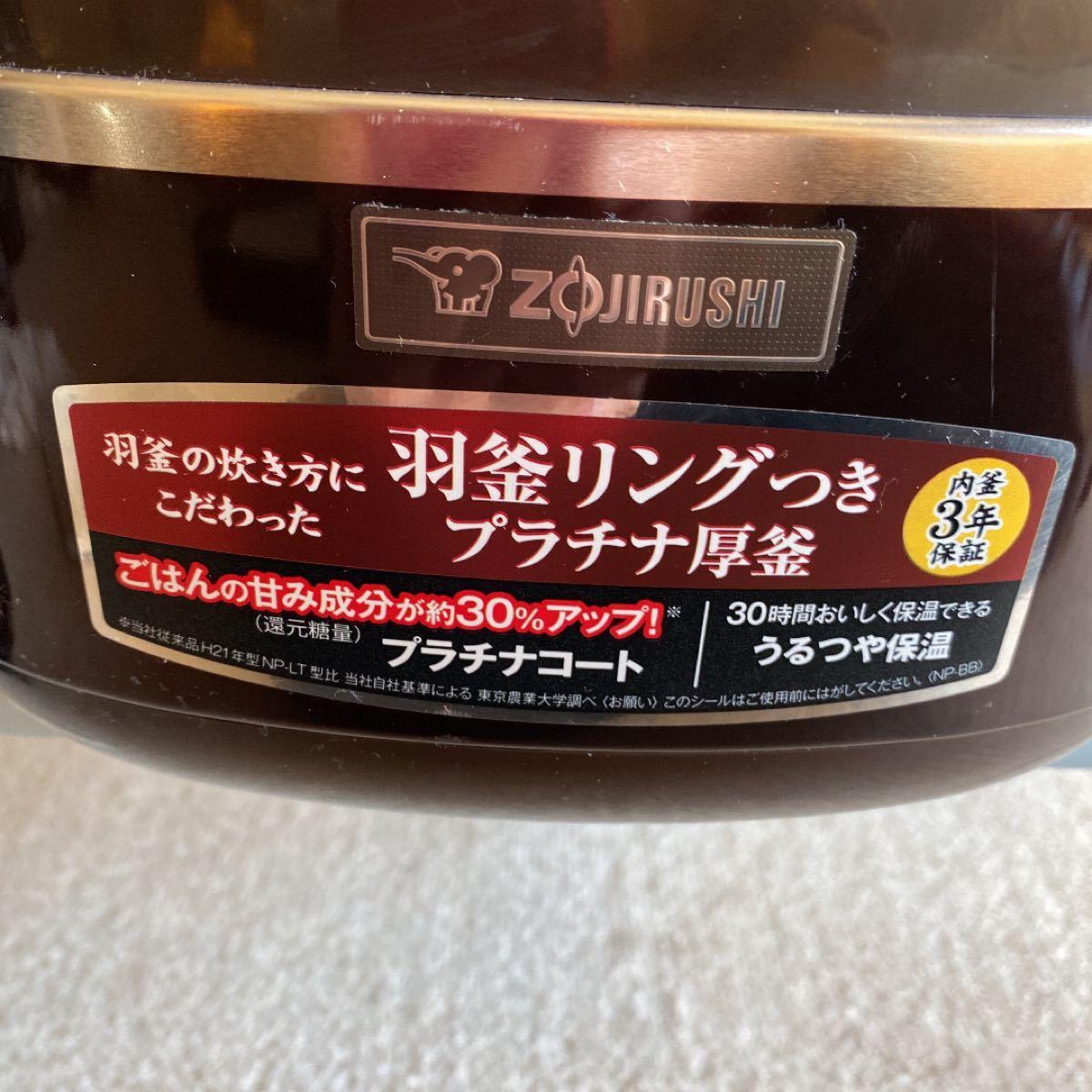 ZOJIRUSHI 圧力IH炊飯器15年製