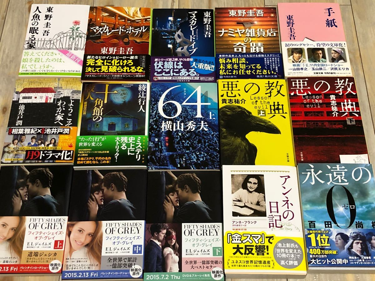 小説 まとめ売り セット 1