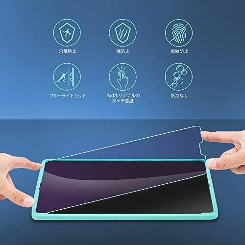 !- ESR iPad Pro 12.9 フィルム (2020/2018)用 ブルーライトカット ガラスフィルム 液晶保護 硬度9H_画像4