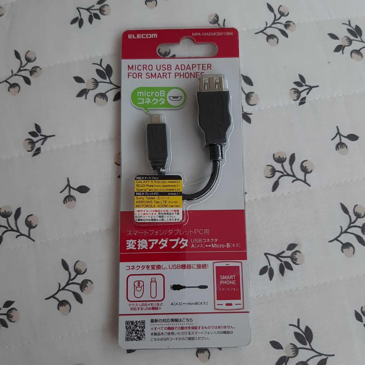USB変換アダプタ 変換ケーブル エレコムUSBケーブル