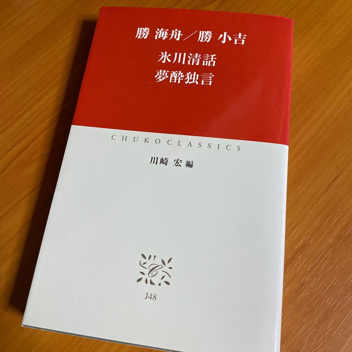 氷川清話 夢酔独言/夢酔独言   /中央公論新社/勝海舟 (新書) 中古