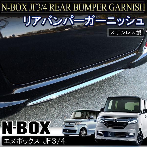 1円~ 新型 NBOX N-BOXカスタム JF3 JF4 リアリップ スカート リアバンパーガーニッシュ 1P シルバー ステンレス製