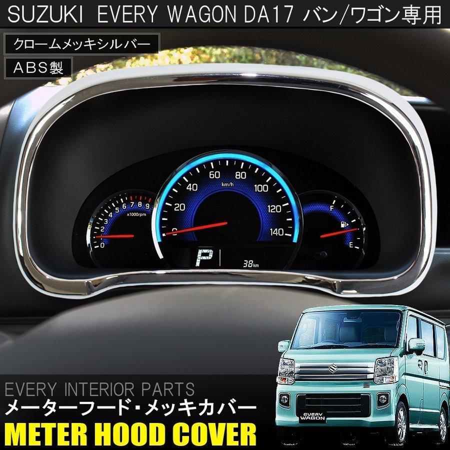 1円~ エブリィワゴン DA17W エブリィバン DA17V メッキ メーターフードパネル 1P クロームメッキ ABS製 メーターフードカバー