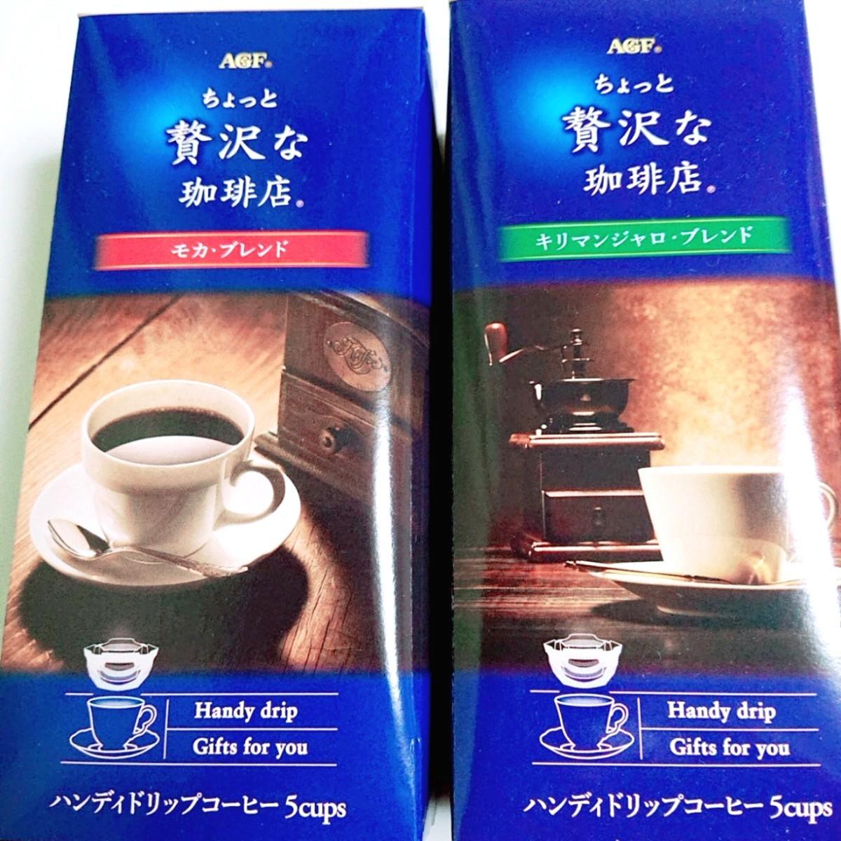 ドリップコーヒー・スティックコーヒー類いろいろ詰め合わせセット
