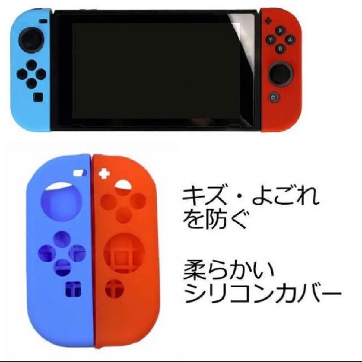 Nintendo Switch ジョイコン カバー シリコン 青 赤