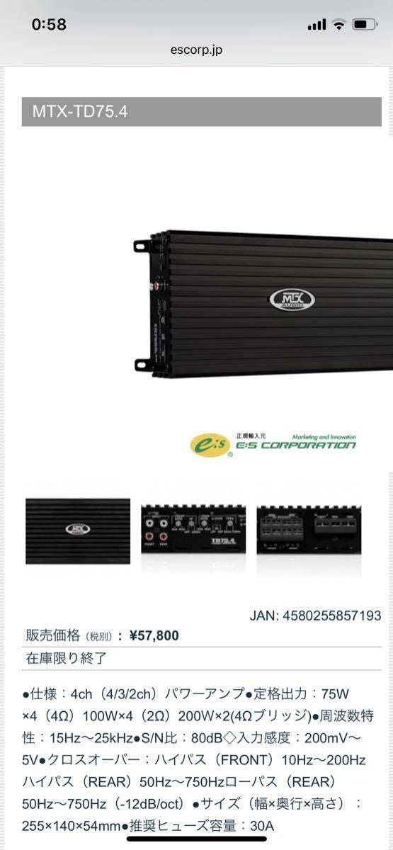 MTX audio TD75.4 エムティーエックスオーディオ カーアンプ 4ch アンプ TDシリーズ カスタム アメ車 USDM ロックフォード_画像2