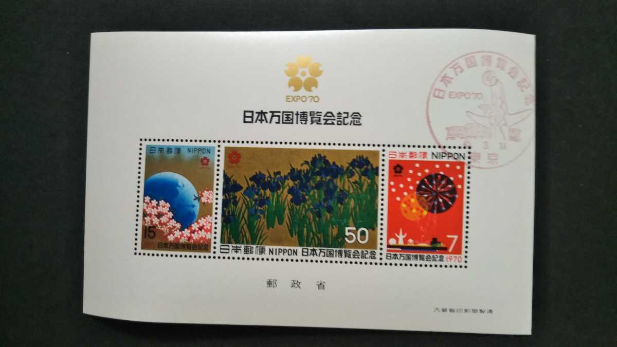 記念切手 日本万国博覧会記念 EXPO'70 小型シート スタンプ付き    (ST-15)_画像1