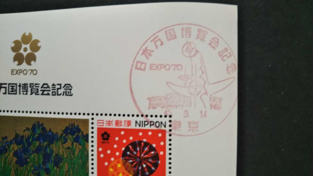記念切手 日本万国博覧会記念 EXPO'70 小型シート スタンプ付き    (ST-15)_画像3