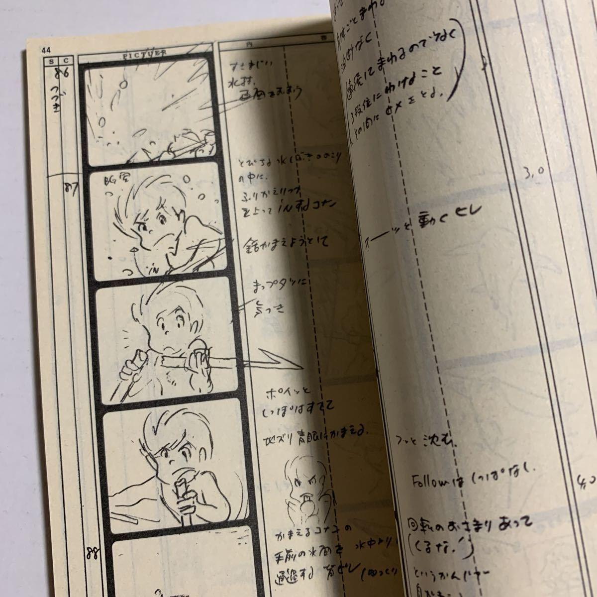 未来少年コナン 第1話 絵コンテ アニメージュ付録 宮崎駿_画像3