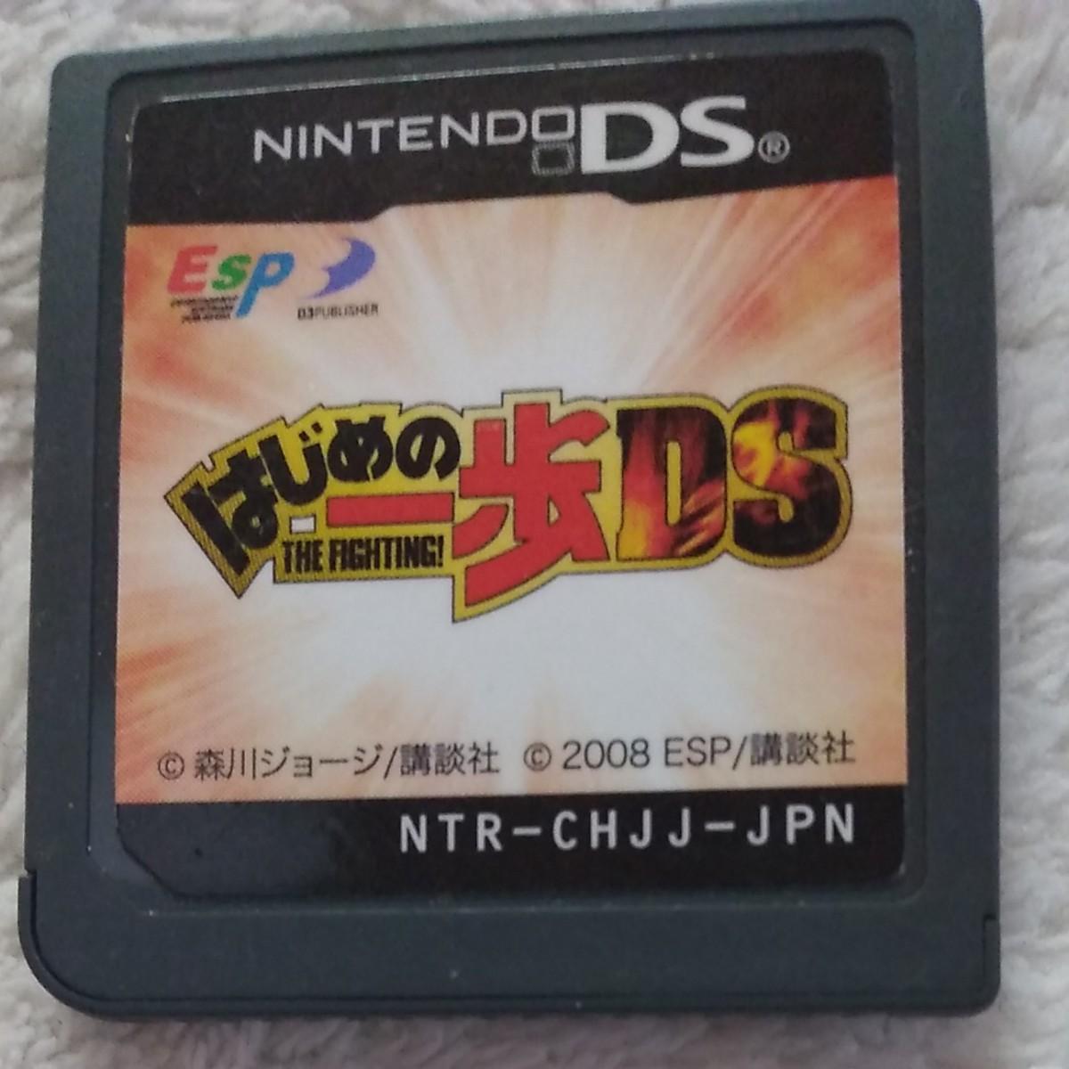 DS 任天堂ニンテンドー初めの一歩 ソフト DSソフト