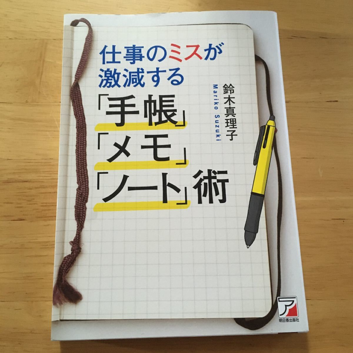 仕事のミスが激減する「手帳」「メモ」「ノート」術
