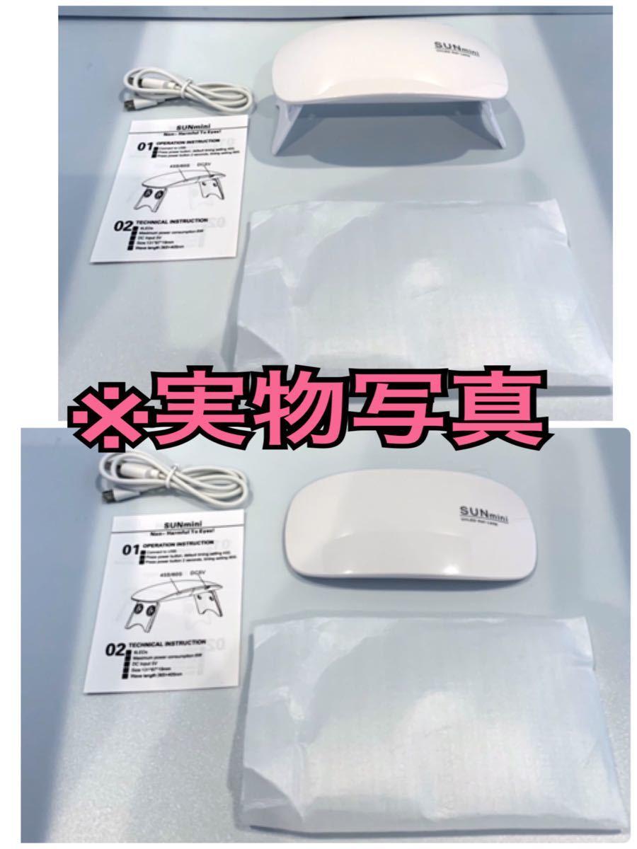 LED ネイル ライト ランプ UV レジン 硬化 2way 小型 軽量 白 ホワイト コンパクト 持ち運び可能 USB給電
