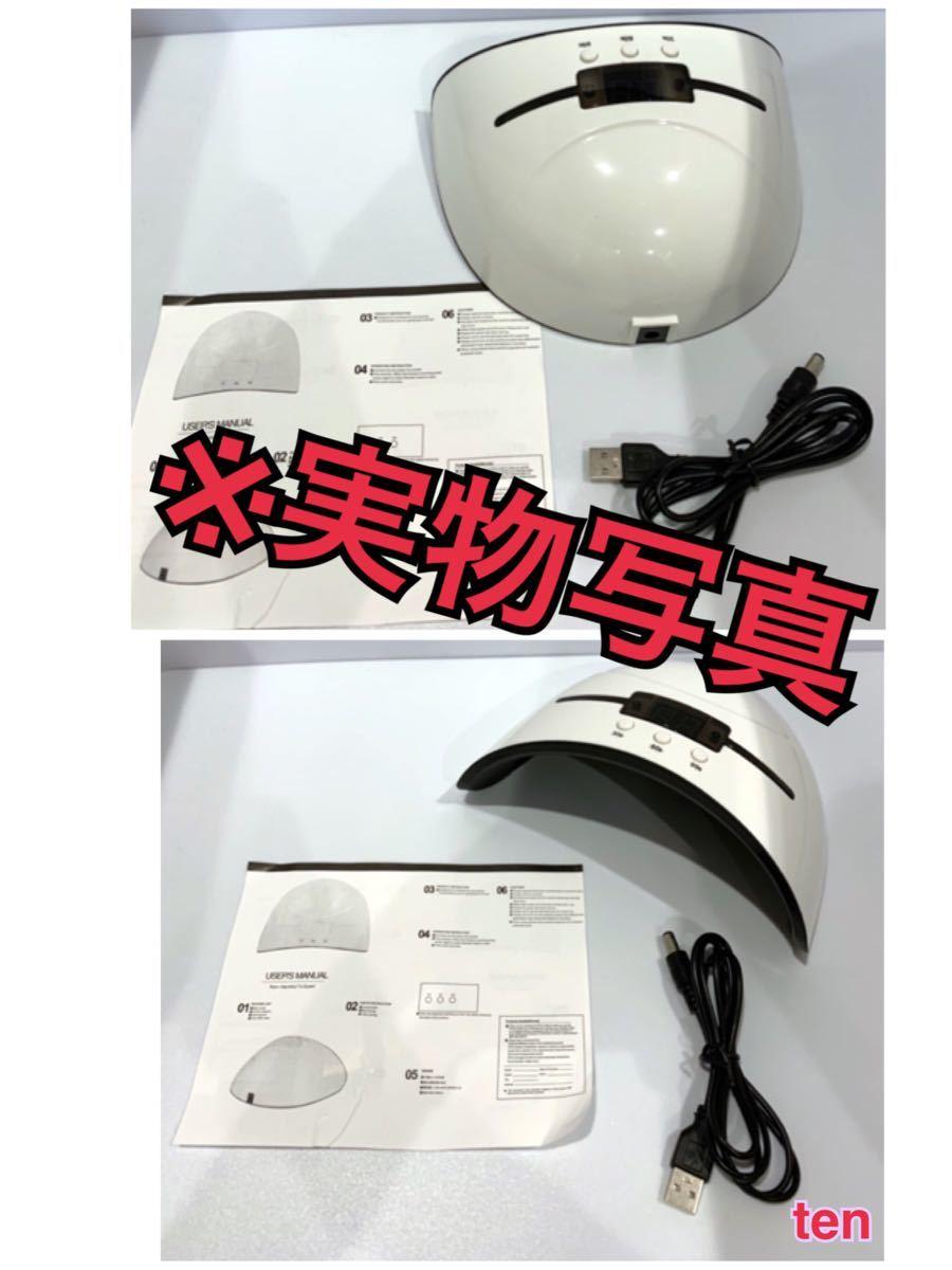 LEDネイルドライヤー ジェルネイル 硬化用ライト ネイルライト ドーム型 36W レジン