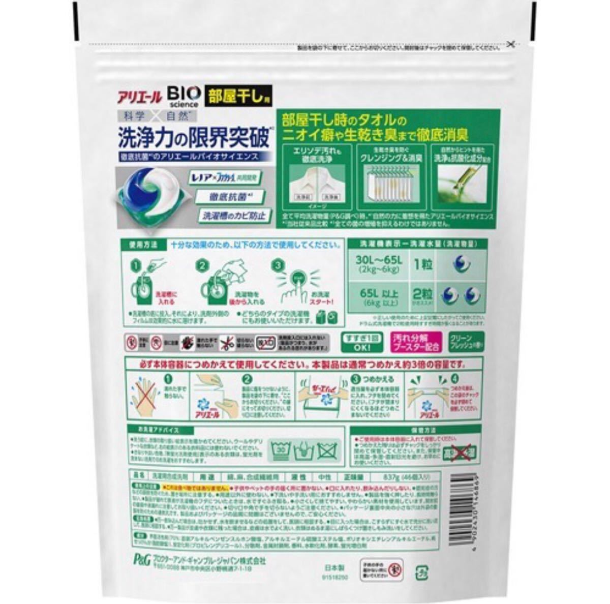 アリエールBIOジェルボール部屋干し用 つめかえ超ジャンボサイズ 洗濯洗剤(46個入*8袋セット)