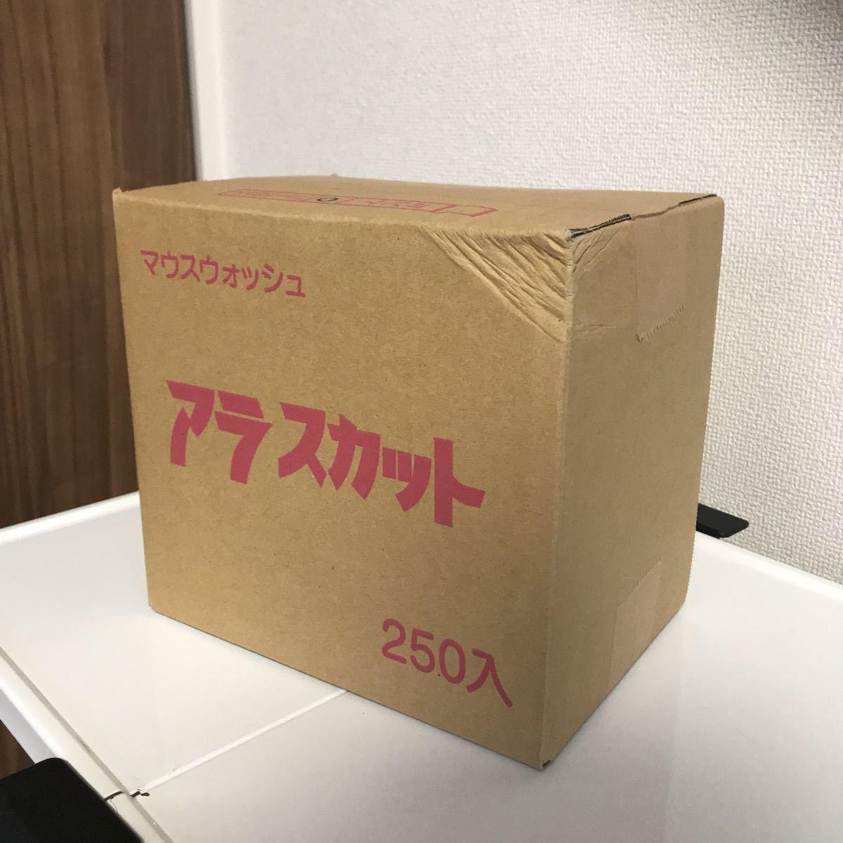 携帯用マウスウォッシュ」「個包装タイプ」「キシリトール配合」業務用 使い捨て マウスウォッシュ アラスカット14ml x250個セット_画像1