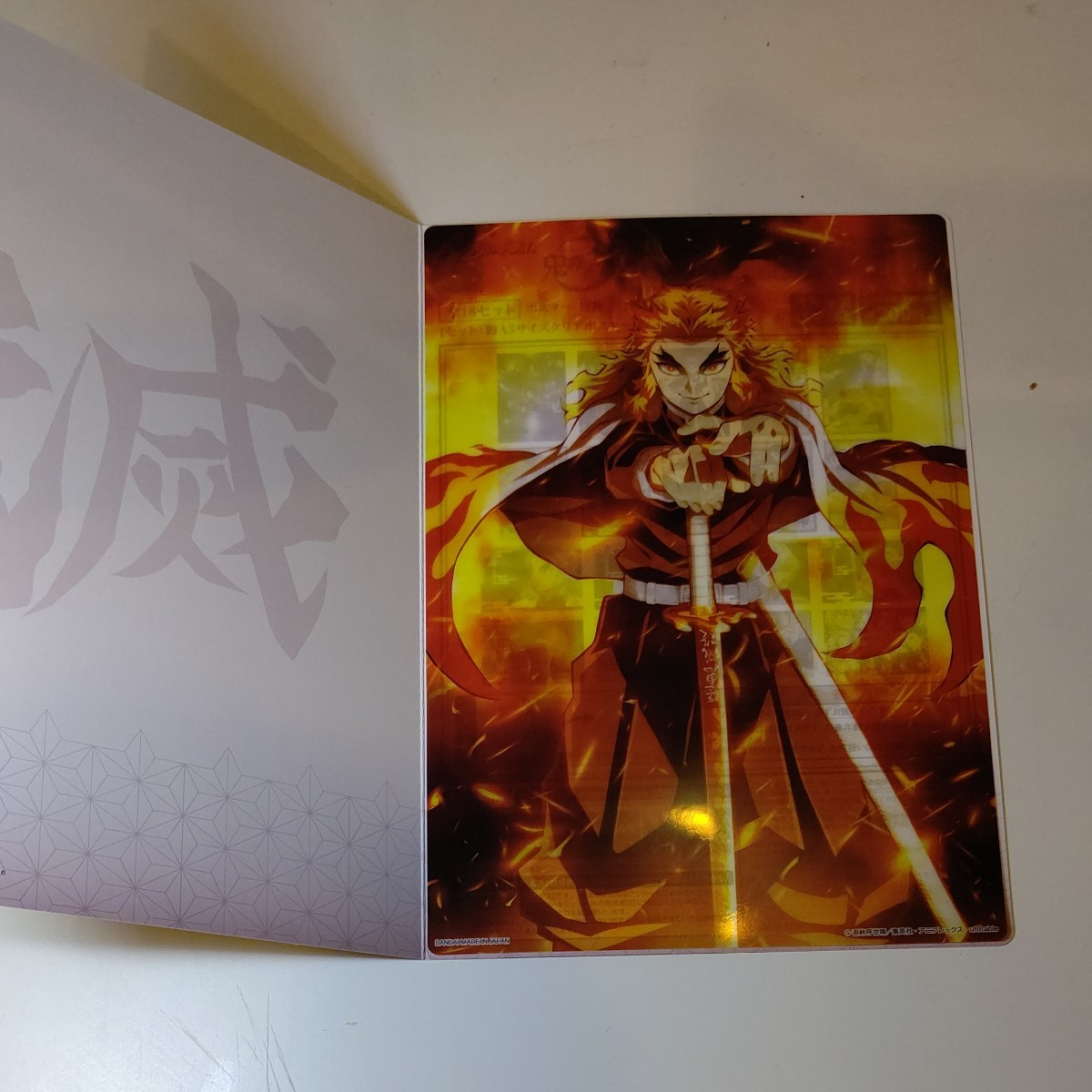 鬼滅の刃 煉獄杏寿郎 クリアビジュアルポスター カードダス