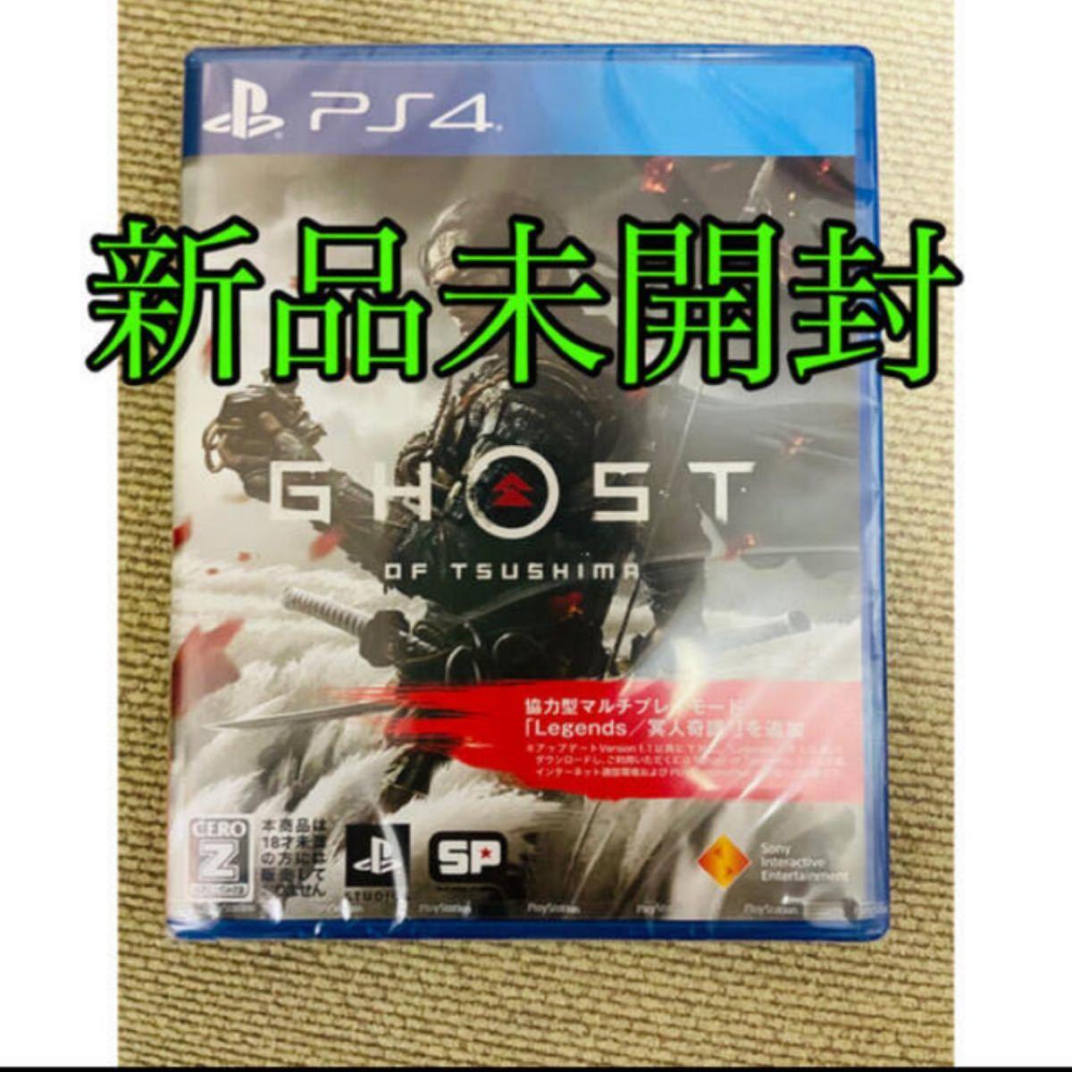 【新品未開封】Ghost of Tsushima(ゴースト・オブ・ツシマ)PS4