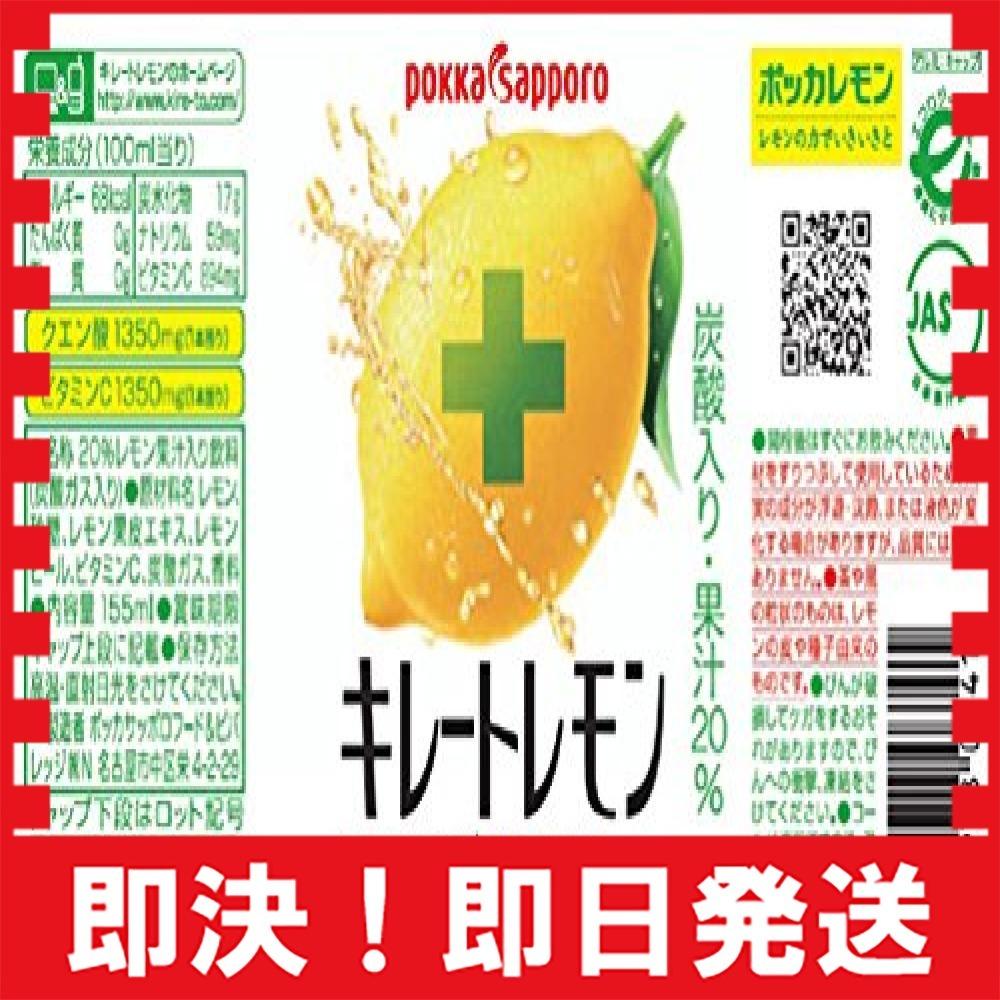 □△★155ml×24本 ポッカサッポロ キレートレモン 155ml×24本_画像2