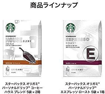 ▽★●スターバックス オリガミ パーソナルドリップコーヒーギフト SB-20S_画像2