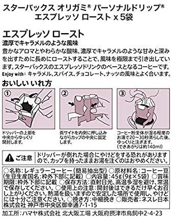 ▽★●スターバックス オリガミ パーソナルドリップコーヒーギフト SB-20S_画像5