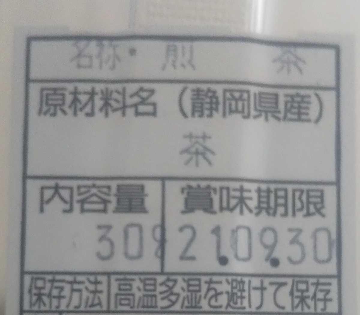 ④静岡県牧之原市産煎茶 やぶ北 300円でお試し!_画像2